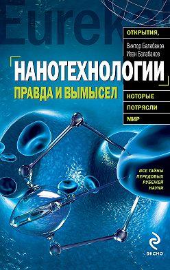 Иван Балабанов - Нанотехнологии. Правда и вымысел