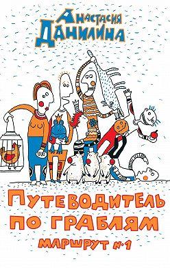 Анастасия Данилина - Путеводитель по граблям. Маршрут №1