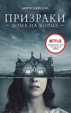 Ширли Джексон - Призрак дома на холме. Мы живем в замке