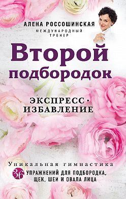 Алена Россошинская - Второй подбородок. Экспресс-избавление