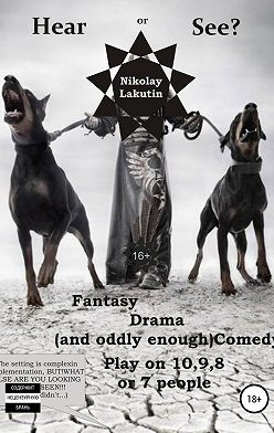 Nikolay Lakutin - Hear or See? Play on 10,9,8 or 7 people. Fantasy. Drama (and oddly enough) Comedy
