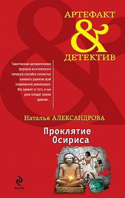 Наталья Александрова - Проклятие Осириса