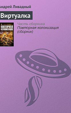 Андрей Ливадный - Виртуалка
