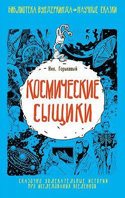 Николай Горькавый - Космические сыщики
