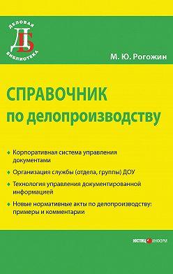 Михаил Рогожин - Справочник по делопроизводству