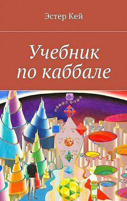 Эстер Кей - Учебник покаббале