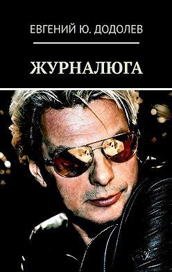 Евгений Додолев - ЖУРНАЛЮГА