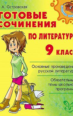 Елена Островская - Готовые сочинения по литературе. 9 класс