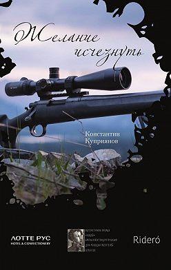 Константин Куприянов - Желание исчезнуть