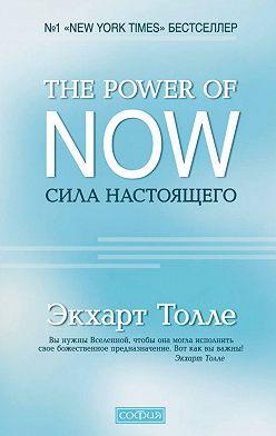Экхарт Толле - The Power of Now. Сила настоящего