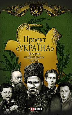 Неустановленный автор - Проект «Україна». Галерея національних героїв