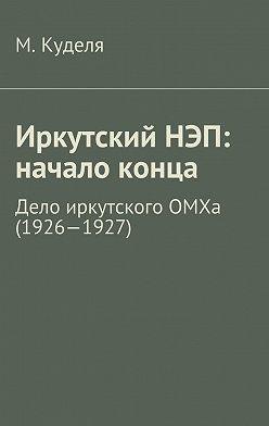Максим Куделя - Иркутский НЭП: начало конца. Дело иркутского ОМХа (1926—1927)