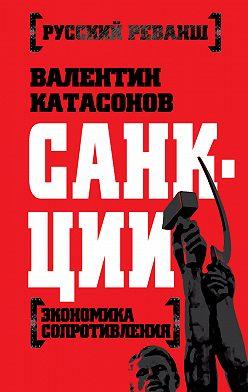 Валентин Катасонов - Санкции. Экономика для русских