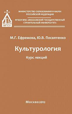 Мария Ефремова - Культурология