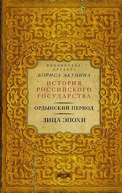Г. Ярославцев - Ордынский период. Лица эпохи