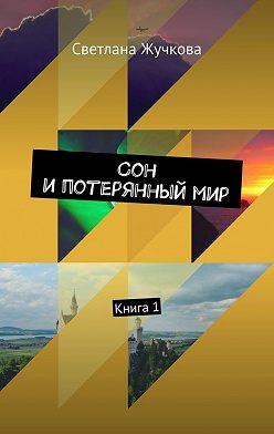 Светлана Жучкова - Сон ипотерянныймир. Книга 1