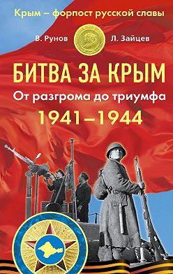 Валентин Рунов - Битва за Крым 1941–1944 гг. От разгрома до триумфа