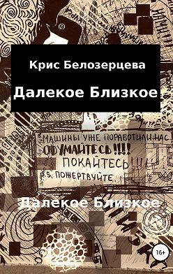 Кристина Белозерцева - Далекое Близкое