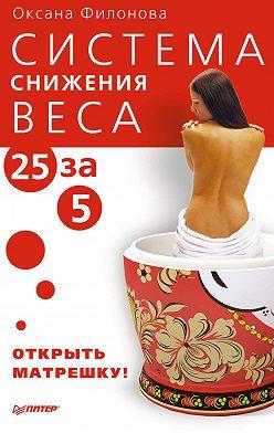 Оксана Филонова - Система снижения веса «25 за 5». Открыть матрешку