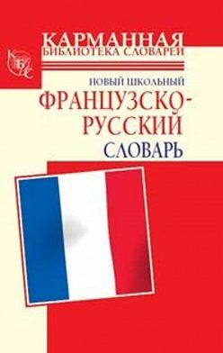 Галина Шалаева - Новый школьный французско-русский словарь