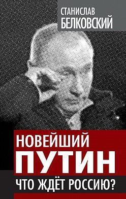 Станислав Белковский - Новейший Путин. Что ждет Россию?