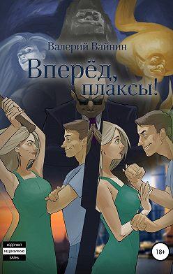 Валерий Вайнин - Вперёд, плаксы!