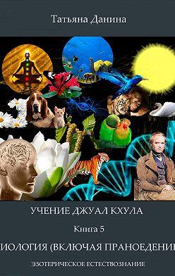Татьяна Данина - Биология (включая праноедение)