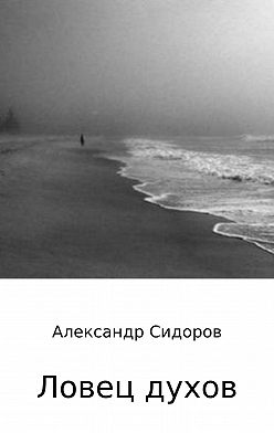 Александр Сидоров - Ловец духов