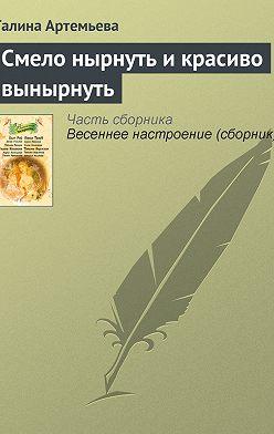 Галина Артемьева - Смело нырнуть и красиво вынырнуть