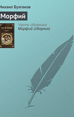 Михаил Булгаков - Морфий