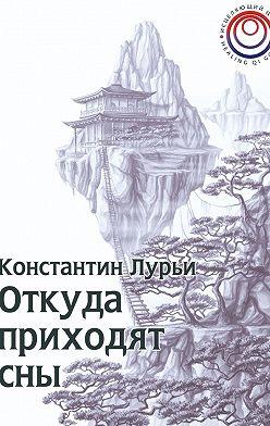 Константин Лурьи - Откуда приходят сны
