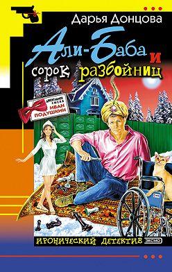 Дарья Донцова - Али-Баба и сорок разбойниц