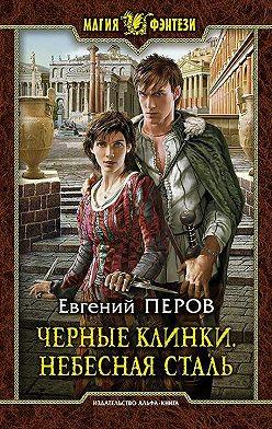 Евгений Перов - Черные клинки. Небесная сталь