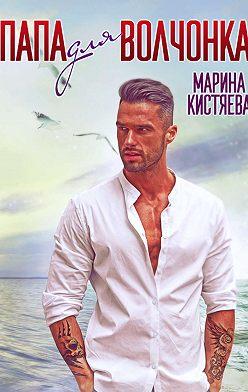 Марина Кистяева - Папа для волчонка