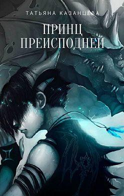 Татьяна Казанцева - Принц Преисподней. Книга первая
