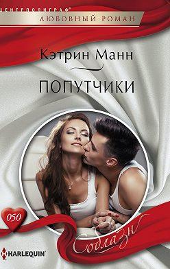 Кэтрин Манн - Попутчики