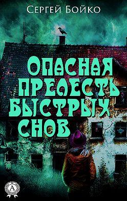 Сергей Бойко - Опасная прелесть быстрых снов