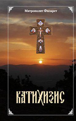 Неустановленный автор - Пространный христианский Катихизис Православной Кафолической Восточной Церкви