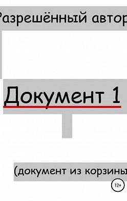 Разрешённый Автор - Документ 1