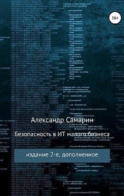 Александр Самарин - Безопасность в ИТ малого бизнеса