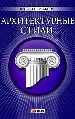 Мария Згурская - Архитектурные стили