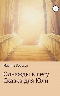 Марина Зовская - Однажды в лесу. Сказка для Юли