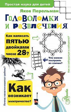 Яков Перельман - Головоломки и развлечения