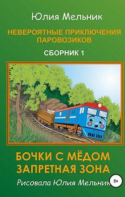Юлия Мельник - Невероятные приключения паровозиков. Сборник 1