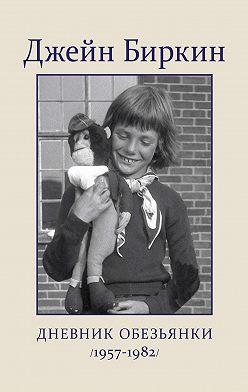 Джейн Биркин - Дневник обезьянки (1957-1982)