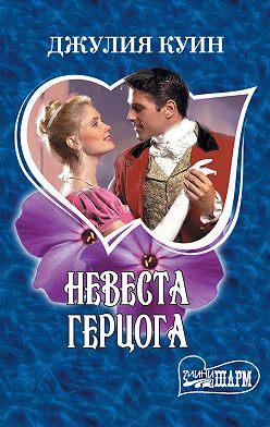 Джулия Куин - Невеста герцога