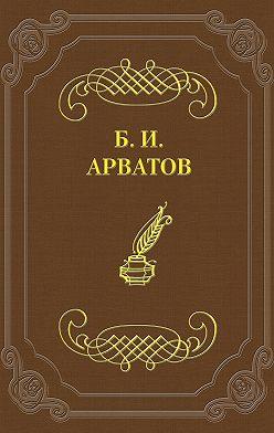 Борис Арватов - Б.Виппер. Проблема и развитие натюморта (Жизнь вещей)