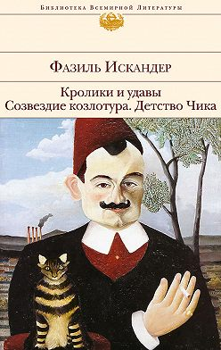 Фазиль Искандер - Кролики и удавы. Созвездие Козлотура. Детство Чика (сборник)