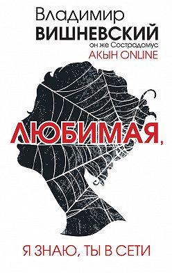 Владимир Вишневский - Акын online. Любимая, я знаю, ты в сети