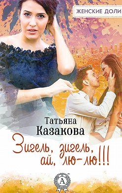 Татьяна Казакова - Зигель, зигель, ай, лю-лю!!!